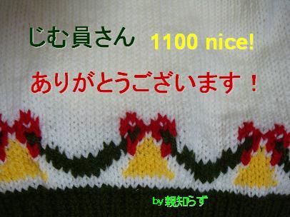 じむ員さんへ1100 nice!キリ番カード.JPG