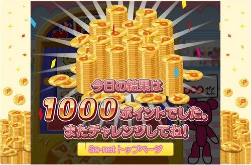 1000ポイント.jpg