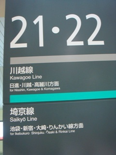 21,22番線.JPG