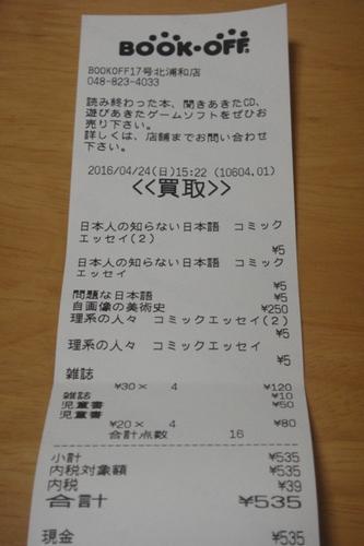 DSC04522.JPG