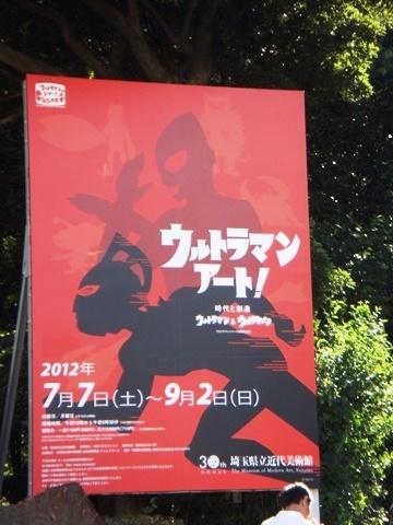 ウルトラマンアート展.JPG