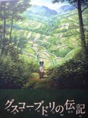 グスコーブドリの伝記.JPG