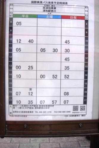 北浦和→南元宿.JPG