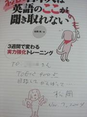 松岡先生のサイン入り.JPG