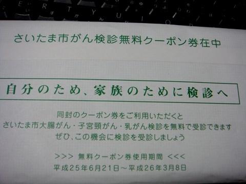 無料クーポン.JPG