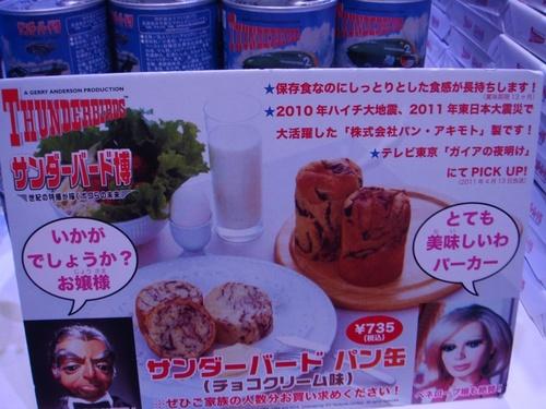 非常用パン.JPG