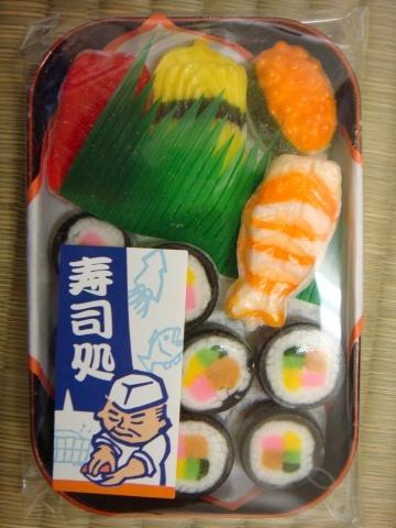 寿司飴.JPG