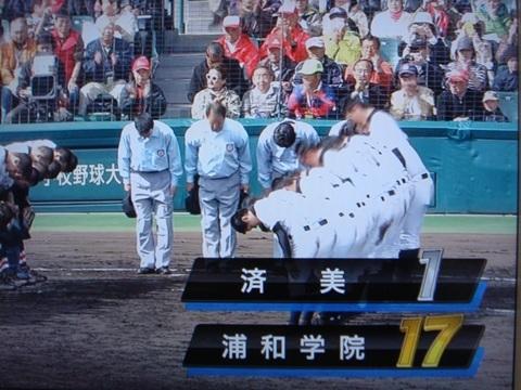 浦和学院優勝.JPG