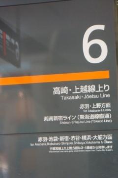 6番線.JPG