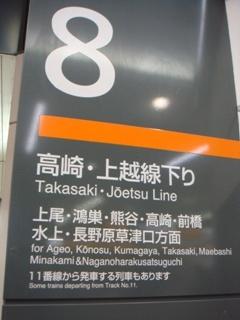 8番線.JPG