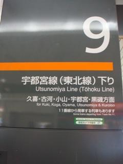 9番線.JPG